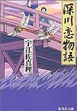 深川恋物語 (集英社文庫)