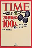 TIMEが選ぶ20世紀の100人〈上巻〉指導者・革命家・科学者・思想家・起業家