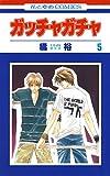ガッチャガチャ 5 (花とゆめコミックス)