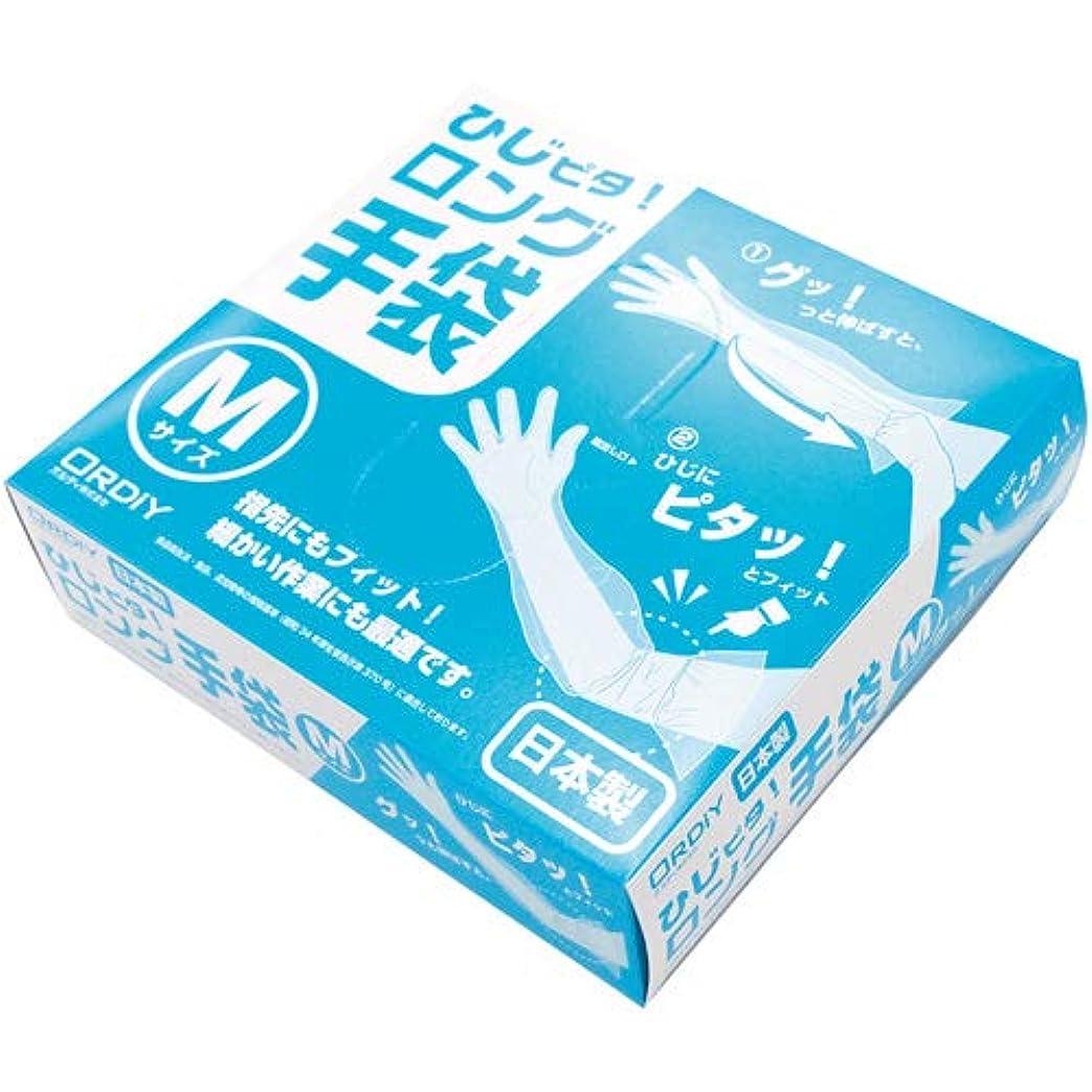 満了フローお手伝いさんオルディ ひじピタロング手袋 M HLT-NM-100 1箱(100枚)
