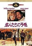 恋人たちの予感 コレクターズ・エディション [DVD]