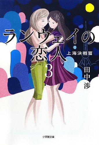 ランウェイの恋人〈3〉上海決戦篇 (小学館文庫)の詳細を見る