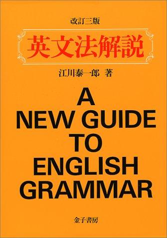英文法解説の詳細を見る