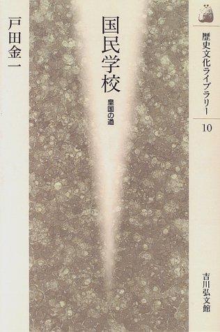 国民学校―皇国の道 (歴史文化ライブラリー)
