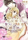 お兄様と誓いの薔薇 コミック 1-2巻セット
