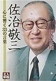 佐治敬三―心に響く33の言葉 (人物文庫)