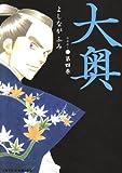 大奥 第4巻 (ジェッツコミックス)