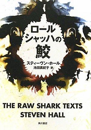 ロールシャッハの鮫の詳細を見る