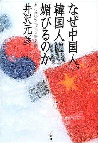 なぜ中国人、韓国人に媚びるのか―新・逆説のニッポン歴史観の詳細を見る