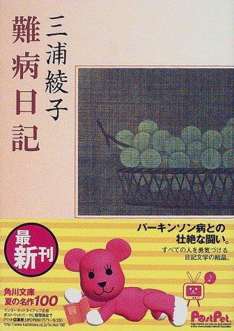 難病日記 (角川文庫)の詳細を見る