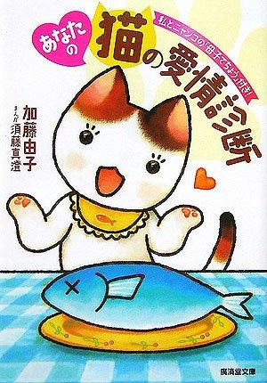 あなたの猫の愛情診断 私と猫の「母子てちょう」付き! (廣済堂文庫)の詳細を見る