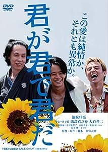 【Amazon.co.jp限定】君が君で君だ(特典未定) [DVD]