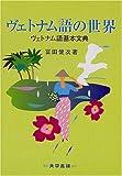 ヴェトナム語の世界―ヴェトナム語基本文典