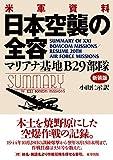 米軍資料 日本空襲の全容: マリアナ基地B29部隊