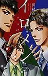 イロメン ─十人十色─ 1 (マーガレットコミックス)