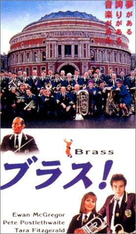 ブラス! [DVD]