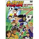 キャプテン翼 THE MOVIE VOL.2〈完〉 [DVD]