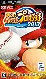 実況パワフルプロ野球2013 - PSP