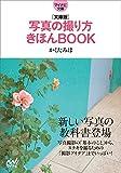 文庫版 写真の撮り方きほんBOOK (マイナビ文庫)