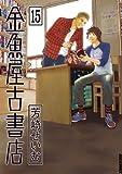 金魚屋古書店(15) (IKKI COMIX)