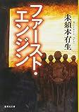 ファースト・エンジン (集英社文庫)