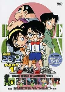 名探偵コナンDVD PART1 vol.6