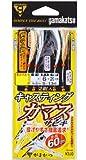 がまかつ(Gamakatsu) キャスティングカマスサビキ S136 9-3