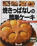 焼きっぱなしの簡単ケーキ―素朴な味わいがうれしい! (マイライフシリーズ特集版)