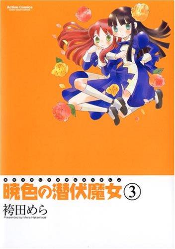 暁色の潜伏魔女 (3) (アクションコミックス)