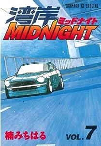 湾岸MIDNIGHT(7) (ヤングマガジンコミックス)