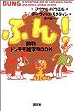 動物トンデモ雑学BOOK「ふん!」