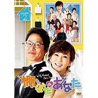 棚ぼたのあなた DVD-BOX 2