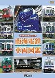 南海電鉄 車両図鑑 [DVD]