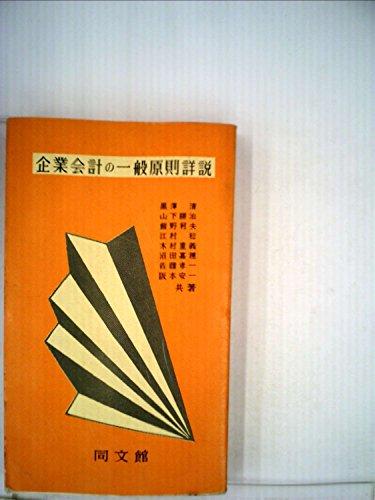 企業会計の一般原則詳説 (1955年)