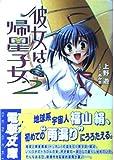 彼女は帰星子女〈2〉 (電撃文庫)