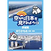空から日本を見てみよう17 茨城県/ゆりかもめ 新橋~豊洲 [DVD]