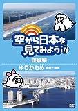 空から日本を見てみよう17 茨城県/ゆりかもめ 新橋〜豊洲 [DVD]