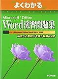 よくわかるMicrosoft Office Word演習問題集―応用力と実践力を養う厳選89問 (よくわかるトレーニングテキスト)