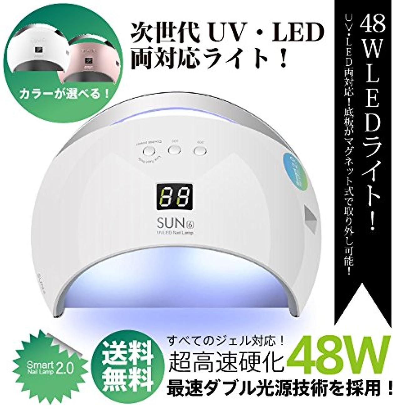 配管工ボールそれらジェルネイル?クラフトレジン UV+LED 48w UV/LED兼用ライト 2in1 人感センサー付 ディスプレイ付 低ヒートモード搭載 ネイルドライヤー 【UV+LED二重光源】 【保証付き】 カラー:ホワイト