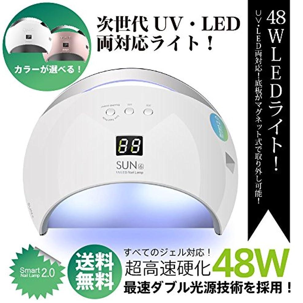 システムなしで未接続ジェルネイル?クラフトレジン UV+LED 48w UV/LED兼用ライト 2in1 人感センサー付 ディスプレイ付 低ヒートモード搭載 ネイルドライヤー 【UV+LED二重光源】 【保証付き】 カラー:ホワイト