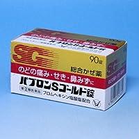 【指定第2類医薬品】パブロンSゴールド錠 90錠