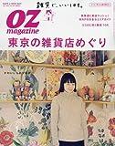 OZmagazine(オズマガジン) 2017年 01 月号 [雑誌]