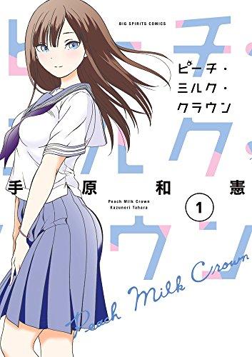 ピーチ・ミルク・クラウン 1 (ビッグコミックス)