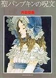 聖パンプキンの呪文 (1979年 / 内田 善美 のシリーズ情報を見る