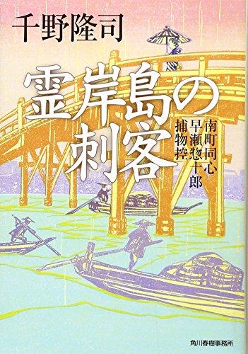 霊岸島の刺客―南町同心早瀬惣十郎捕物控 (時代小説文庫)