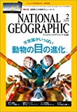 ナショナル ジオグラフィック日本版 2016年2月号 [雑誌]