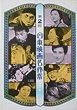 【映画パンフ】第2回日本映画名作祭 1976年