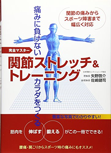痛みに負けないカラダをつくる 関節ストレッチ&トレーニングの詳細を見る