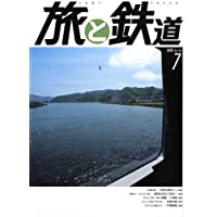 旅と鉄道 2008年 07月号 [雑誌]