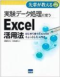実験データ処理に使うExcel活用法―はじめて使うExcelのちょっとした入門書 (先輩が教える (Series01))